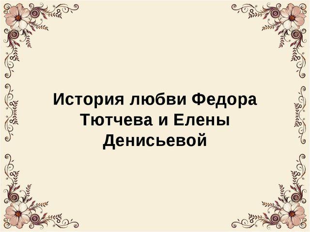 История любви Федора Тютчева и Елены Денисьевой