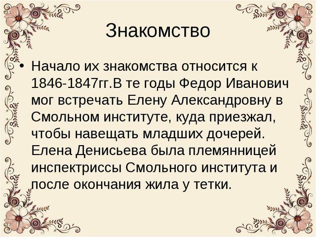 Знакомство Начало их знакомства относится к 1846-1847гг.В те годы Федор Ивано...
