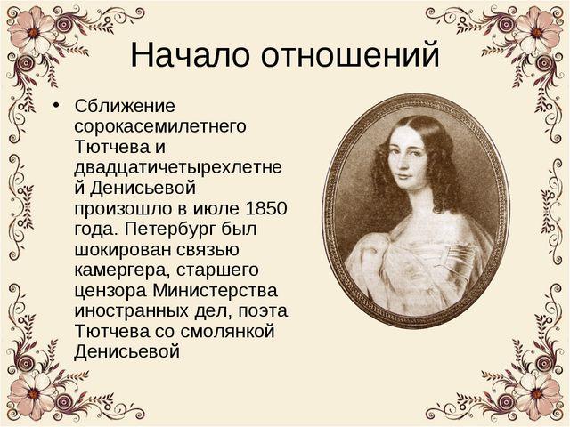 Начало отношений Сближение сорокасемилетнего Тютчева и двадцатичетырехлетней...