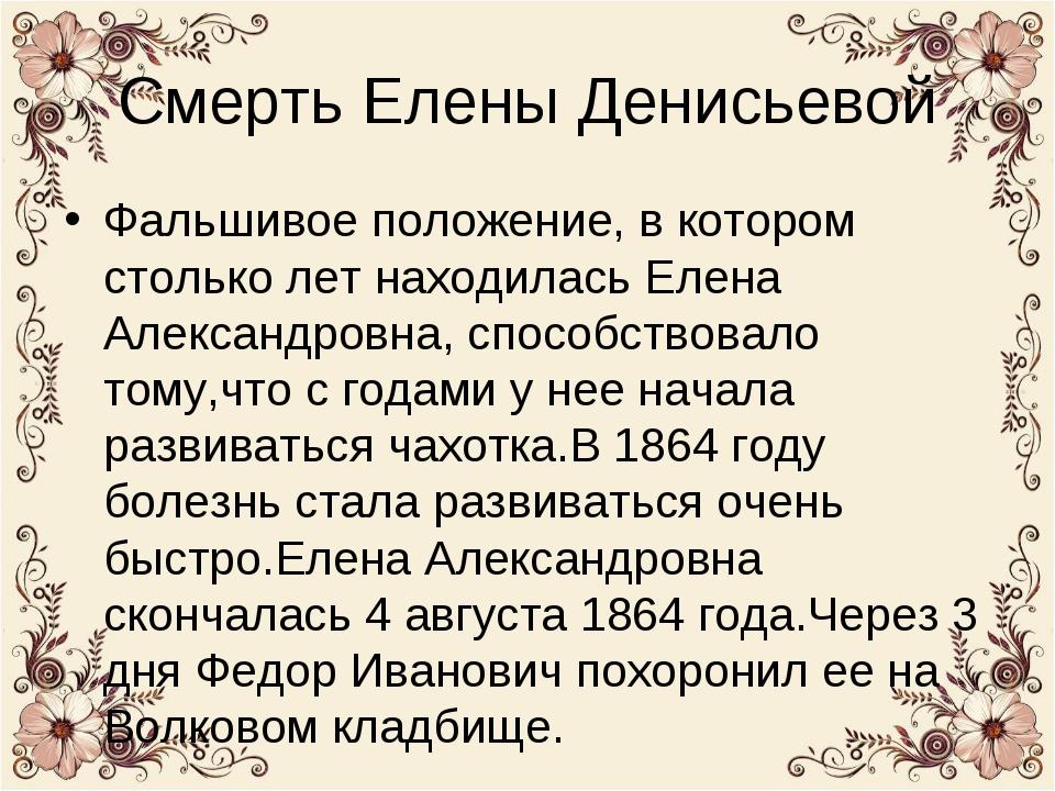 Смерть Елены Денисьевой Фальшивое положение, в котором столько лет находилась...
