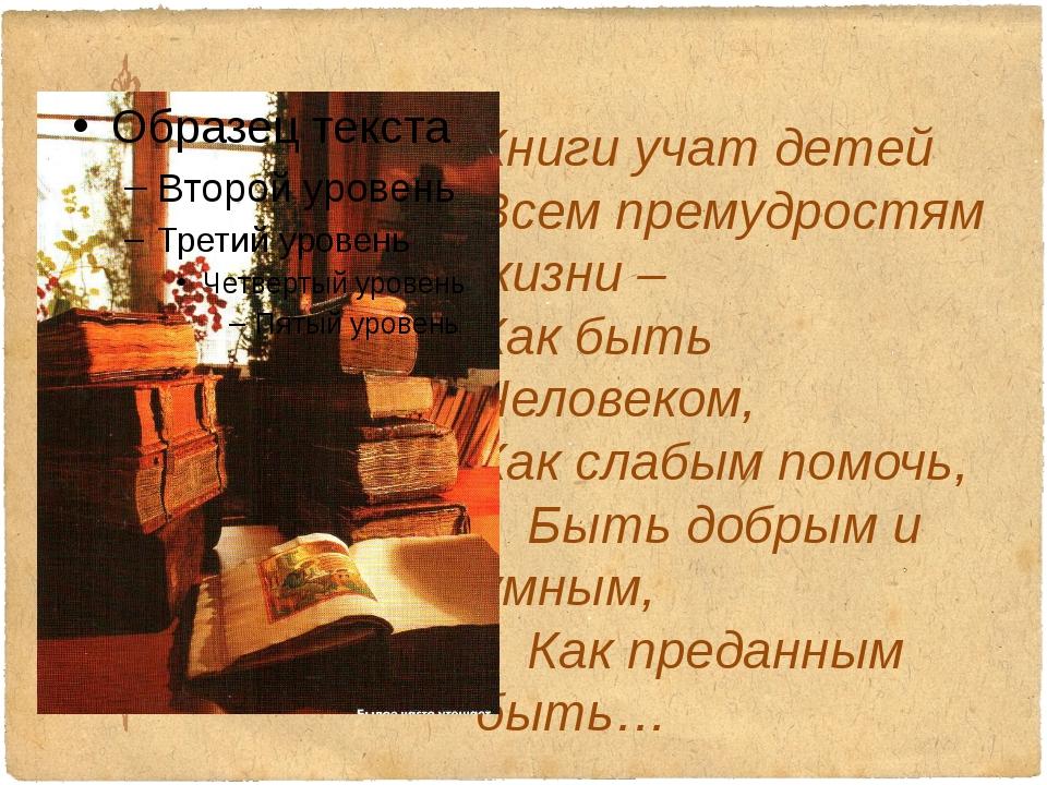 Книги учат детей Всем премудростям жизни – Как быть Человеком, Как слабым по...
