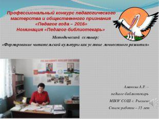 Профессиональный конкурс педагогического мастерства и общественного признания