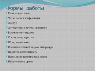 Формы работы Книжная выставка Читательская конференция Диспут Литературные в