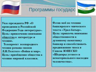 Программы государства: Указ президента РФ «О проведении в Российской Федерац