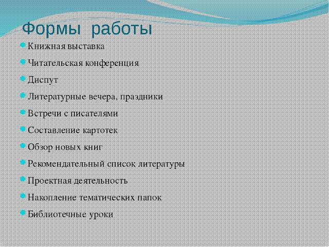 Формы работы Книжная выставка Читательская конференция Диспут Литературные в...