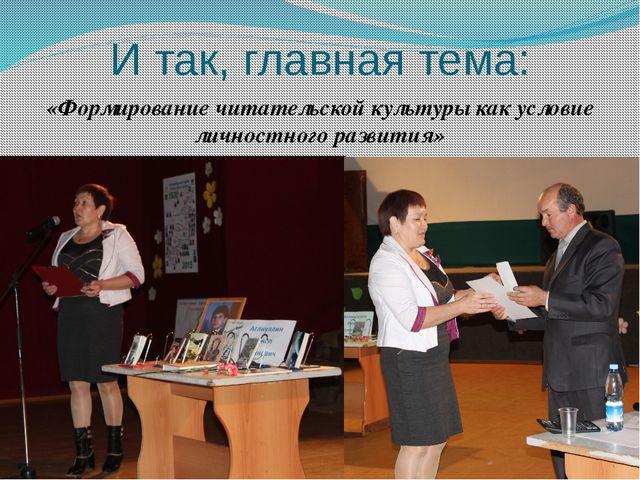 И так, главная тема: «Формирование читательской культуры как условие личностн...