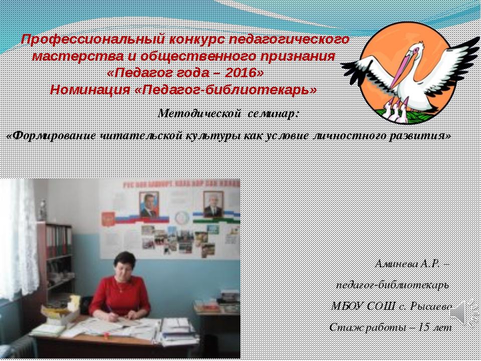 Профессиональный конкурс педагогического мастерства и общественного признания...