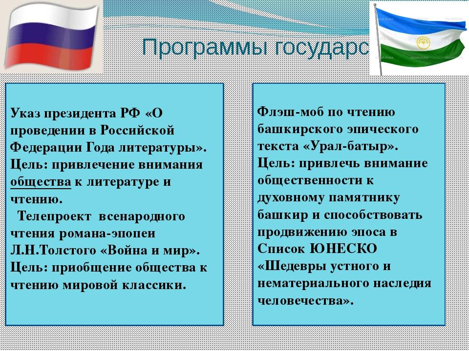 Программы государства: Указ президента РФ «О проведении в Российской Федерац...