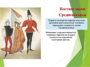 Внимание сосредоточивается главным образом на покрое платья и на красивом со