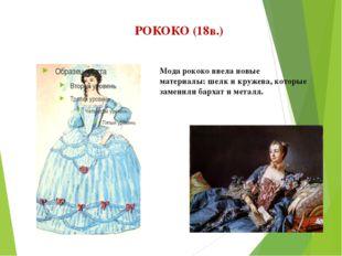 РОКОКО (18в.) Мода рококо ввела новые материалы: шелк и кружева, которые заме