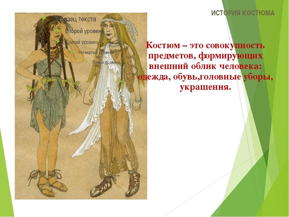 Костюм – это совокупность предметов, формирующих внешний облик человека: оде...