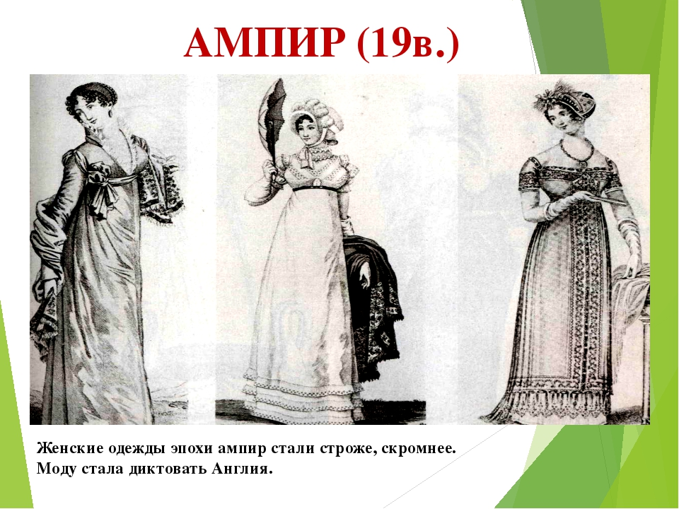 АМПИР (19в.) Женские одежды эпохи ампир стали строже, скромнее. Моду стала ди...