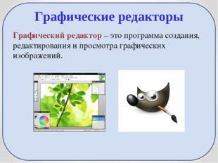 Графические редакторы Графический редактор – это программа создания, редактир