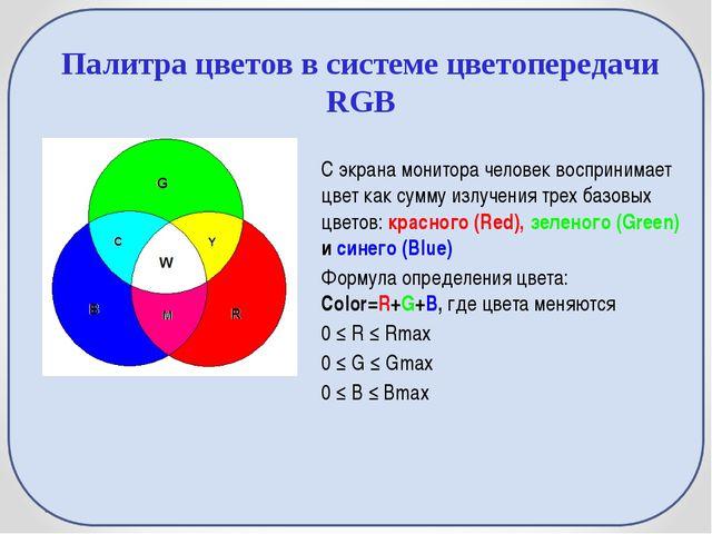 С экрана монитора человек воспринимает цвет как сумму излучения трех базовых...
