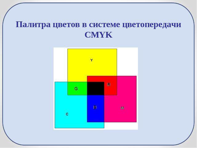 Палитра цветов в системе цветопередачи CMYK