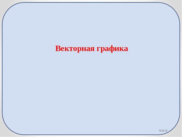 14.9.14 Векторная графика