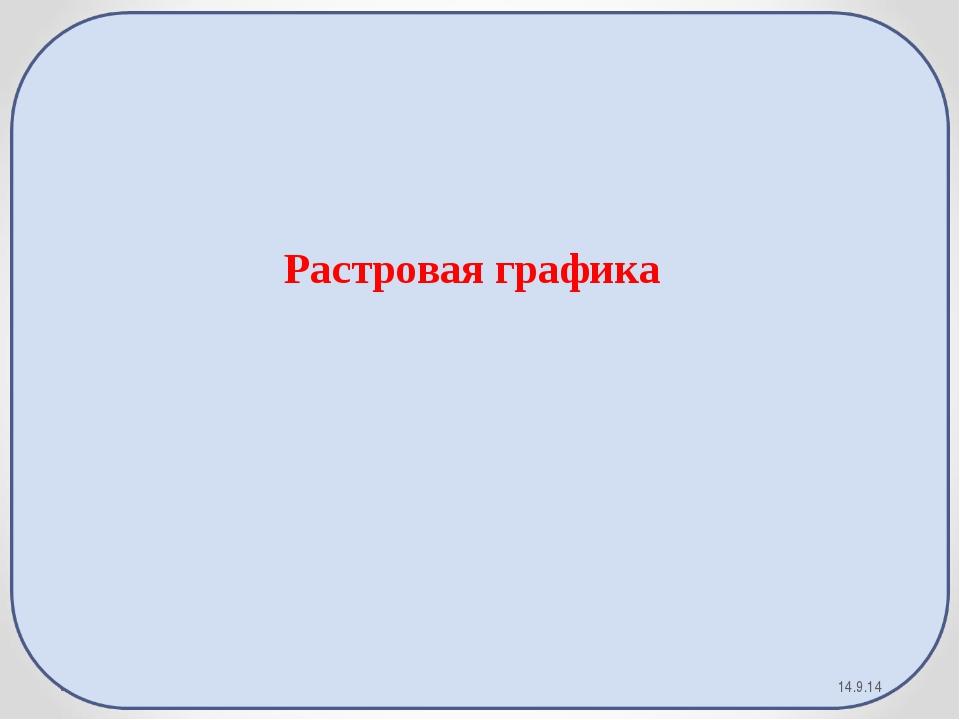 14.9.14 Растровая графика