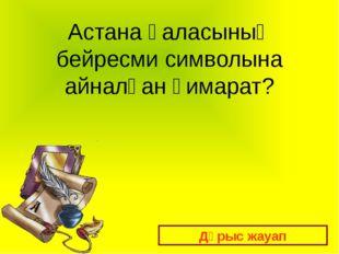 V.Көшбасшы В названии какой конфеты чувствуется холод? Менің папамның баласы