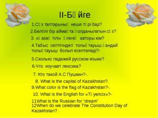 II-Бәйге 2.Белгілі бір аймақта қолданылатын сөз? 3. «Қазақ тілі» өленің авто