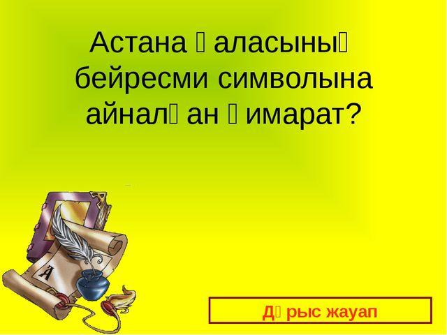V.Көшбасшы В названии какой конфеты чувствуется холод? Менің папамның баласы...