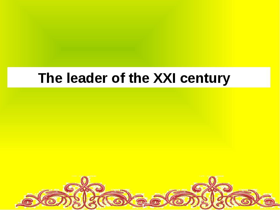 The leader of the XXI century