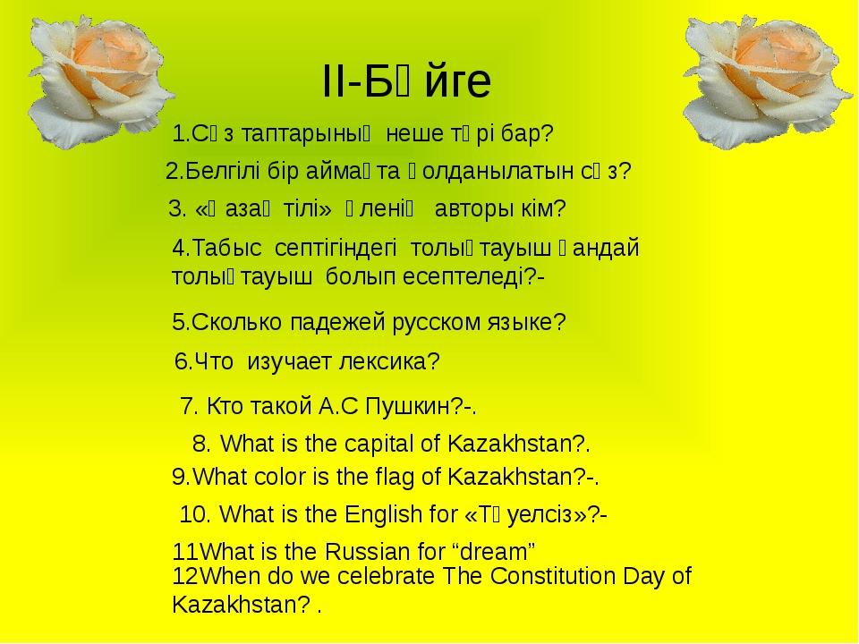II-Бәйге 2.Белгілі бір аймақта қолданылатын сөз? 3. «Қазақ тілі» өленің авто...