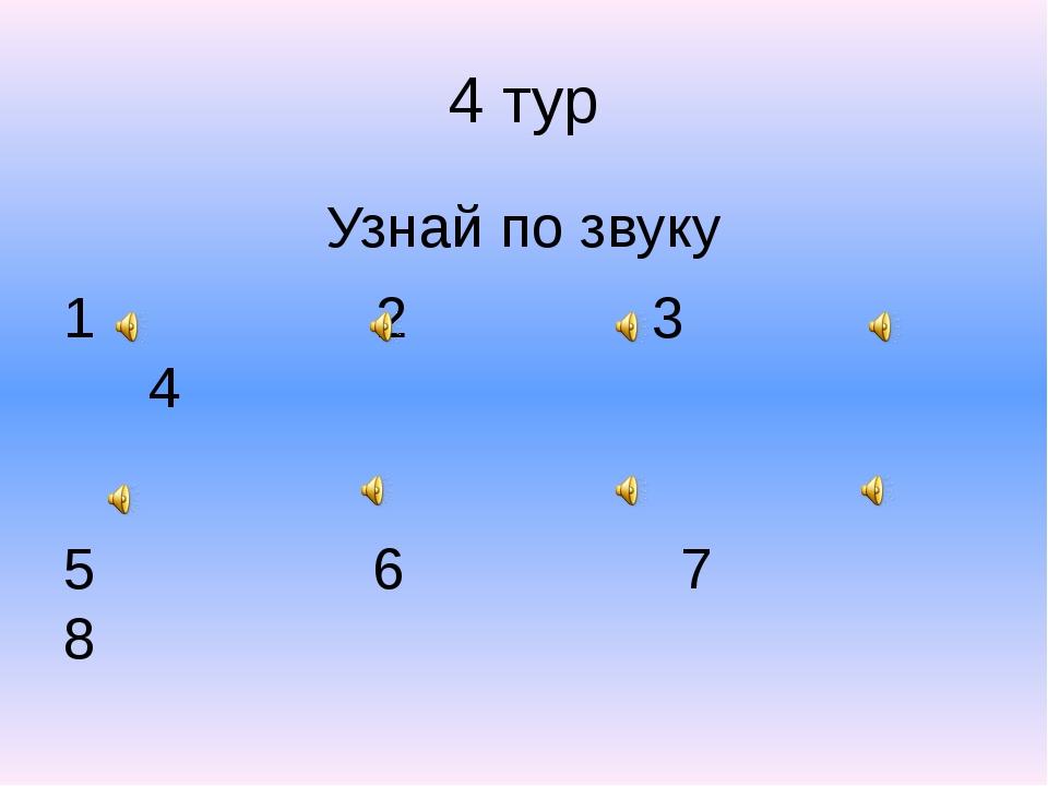 4 тур Узнай по звуку 2 3 4 5 6 7 8