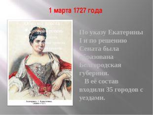 1 марта 1727 года По указу Екатерины I и по решению Сената была образована Бе