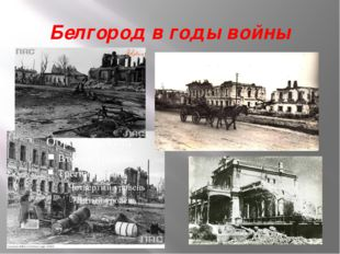 Белгород в годы войны