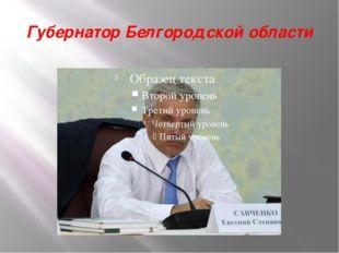 Губернатор Белгородской области