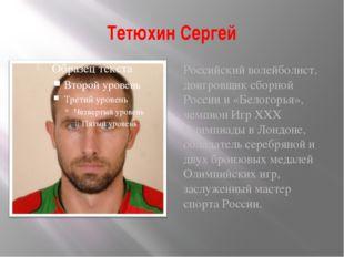 Тетюхин Сергей Российский волейболист, доигровщик сборной России и «Белогорья
