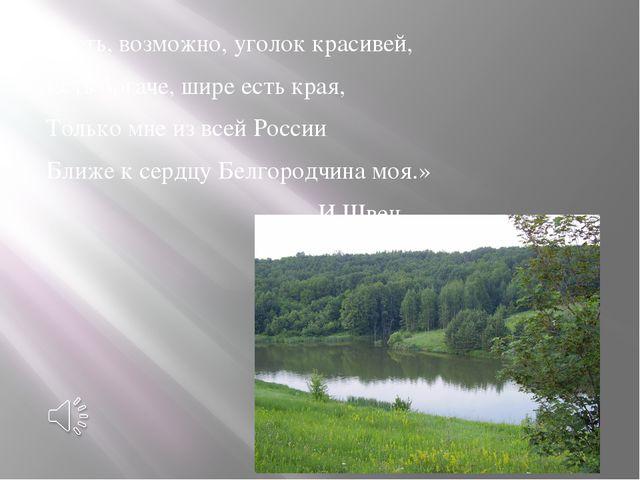 «Есть, возможно, уголок красивей, Есть богаче, шире есть края, Только мне из...