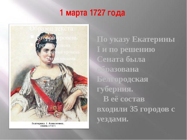 1 марта 1727 года По указу Екатерины I и по решению Сената была образована Бе...