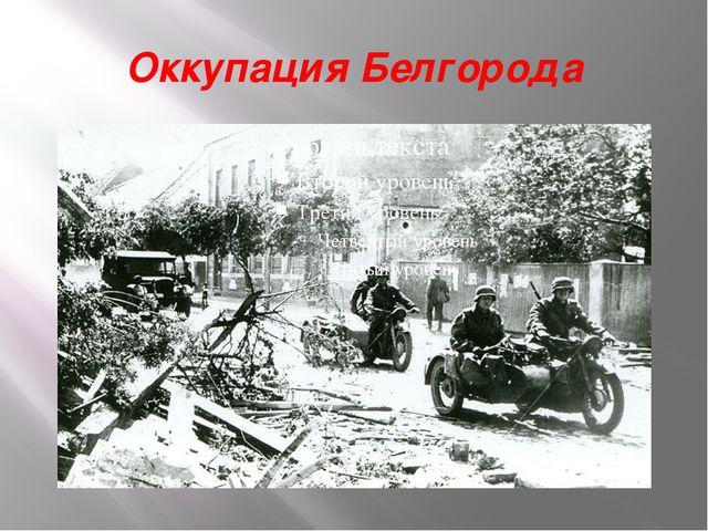 Оккупация Белгорода