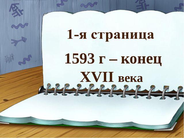 1593 г – конец XVII века