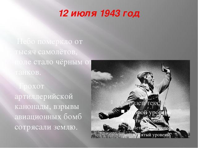 12 июля 1943 год Небо померкло от тысяч самолётов, поле стало чёрным от танко...