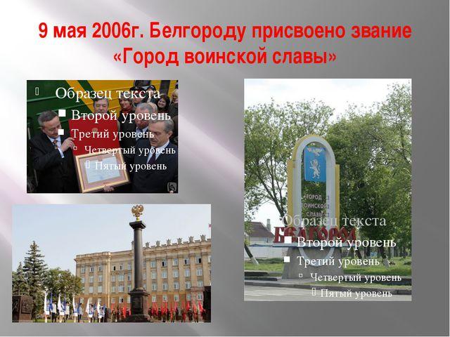 9 мая 2006г. Белгороду присвоено звание «Город воинской славы»