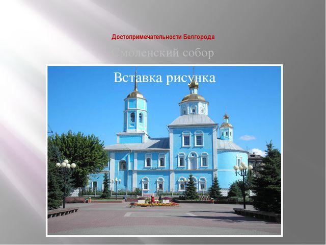 Достопримечательности Белгорода Смоленский собор