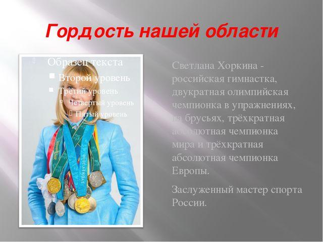 Гордость нашей области Светлана Хоркина - российская гимнастка, двукратная ол...