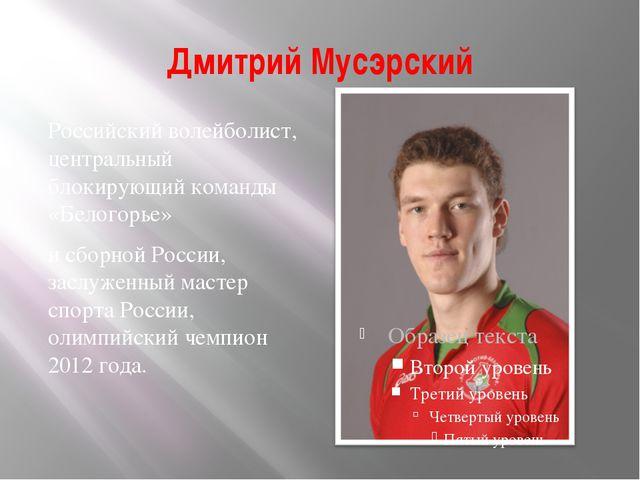 Дмитрий Мусэрский Российский волейболист, центральный блокирующий команды «Бе...