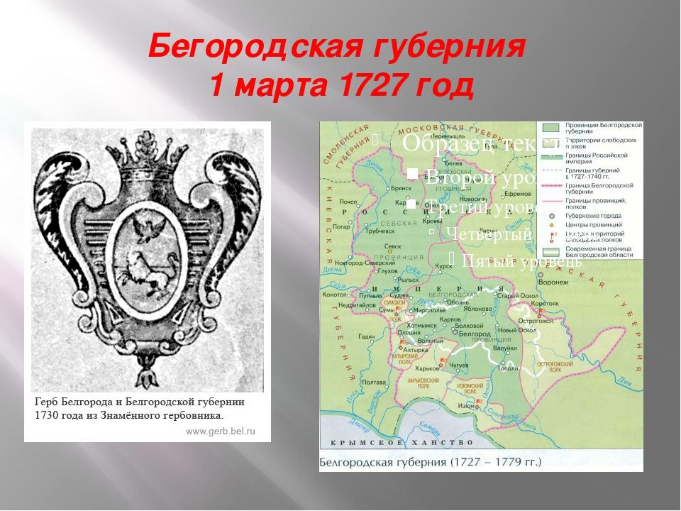 Бегородская губерния 1 марта 1727 год
