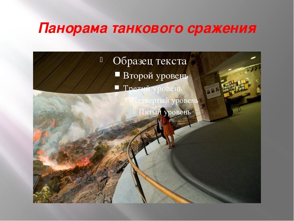 Панорама танкового сражения