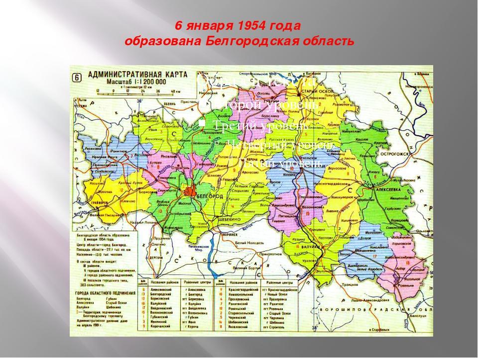 6 января 1954 года образована Белгородская область