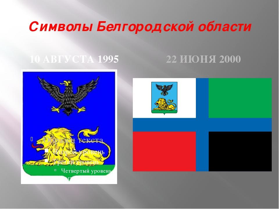 Символы Белгородской области 10 АВГУСТА 1995 22 ИЮНЯ 2000
