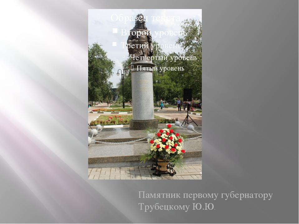 Памятник первому губернатору Трубецкому Ю.Ю.