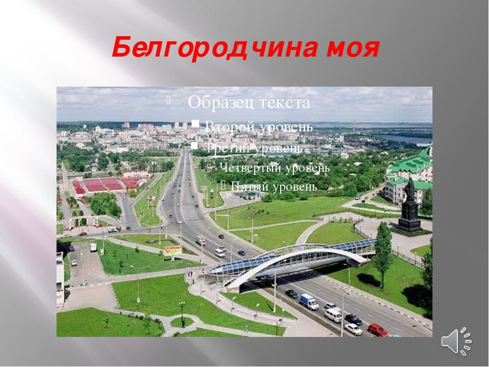 Белгородчина моя