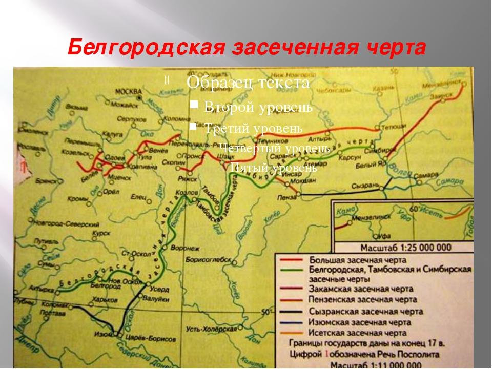 Белгородская засеченная черта