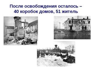 После освобождения осталось – 40 коробок домов, 51 житель