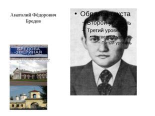 Анатолий Фёдорович Бредов Родился 14 июля 1923 года в городе Новгороде....
