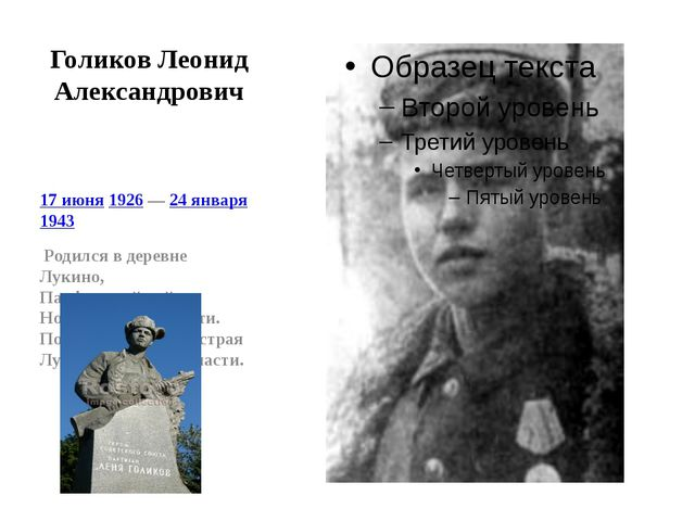 Голиков Леонид Александрович 17июня 1926— 24 января 1943 Родился в деревне...
